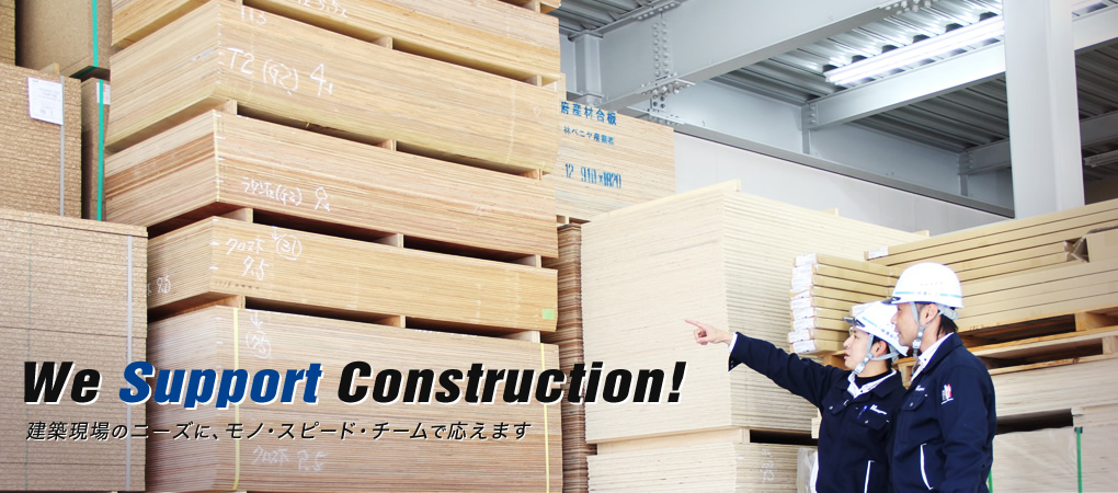 We Support Construction!建築現場のニーズに、チームで応えます